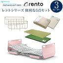 パラマウントベッド 電動ベッド 介護ベッド レント rento 3モーター ソフトピンク ベッド本体+マットレス+サイドレール+マットレスパッド+シーツ 便利な
