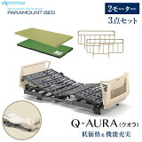 パラマウントベッド 電動ベッド 介護ベッド 手すり Q-AURA クオラ 2モーター KQ-62310/62210+マットレス+ベッドサイドレールのお得な3点セット【送料無料】