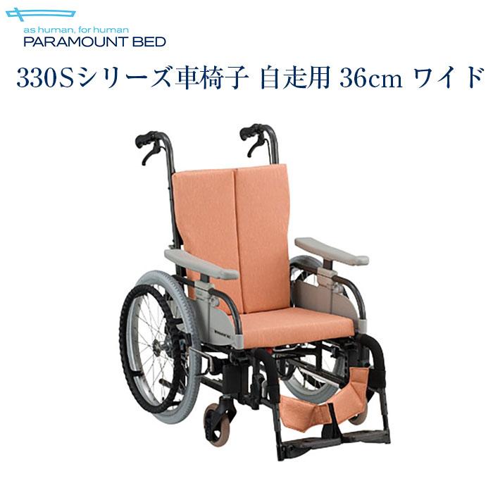 330Sシリーズ