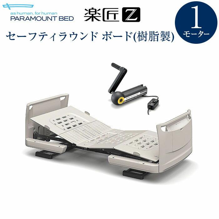 電動リクライニングベッド