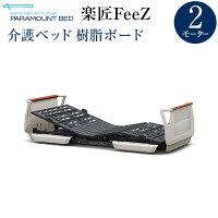 パラマウントベッド超低床2モーター介護ベッド電動楽匠FeeZフィーズKQ-7733