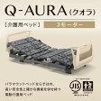 パラマウントベッド 介護ベッド Q-AURA(クオラ)3モーター 91cm幅 電動ベッド レギュラー・ミニ KQ-63310/KQ-63210