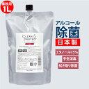 【業務用サイズ1L】日本製 アルコール除菌スプレー 液体 ク...