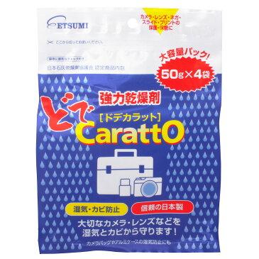 エツミ ETSUMI E-5222 強力乾燥剤 ドデカラット(50g×4袋入)