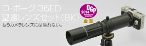 トミーテックボーグ BORG コ・ボーグ36ED 望遠レンズセット(BK)