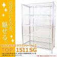 ガラスコレクションケース TOP-1511SG ガラス棚板3枚付属 最高級バージョン