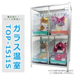 送料無料 ガラス温室 TOP-1511S TOPCREATE(トップクリエイト) 温室対応! ショーケース、飼育ケ...