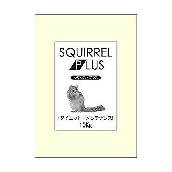 業務用 シマリスプラス ダイエット・メンテナンス 10kg 8519 SANKO(三晃/サンコー)