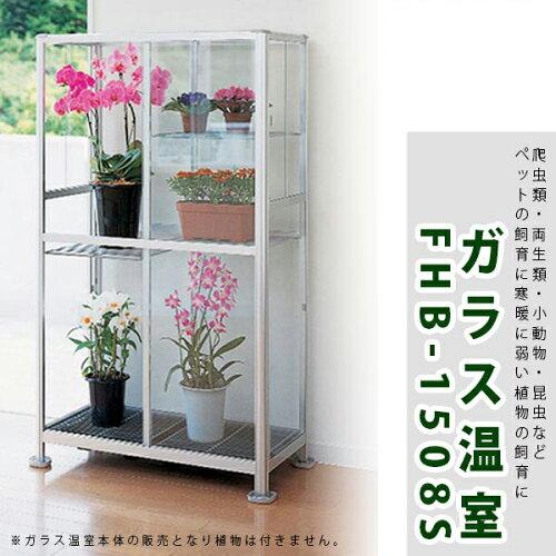 送料無料 ハーベスト 小型温室 FHB-1508S ピカコーポレイション