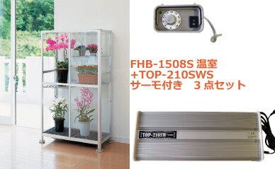 FHB-1508S サーモ付小型温室3点セット 送料無料 小型温室+TOP-210SW+アクセラサーモ700