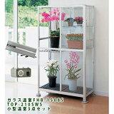 FHB-1508S サーモ付小型温室3点セット 送料無料  小型温室+TOP-210SWSアクセラサーモ700付き