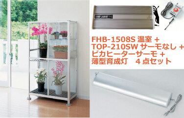 FHB-1508S ヒーターサーモ付小型温室4点セット 送料無料 小型温室+TOP-210SW+ピカヒーターサー...