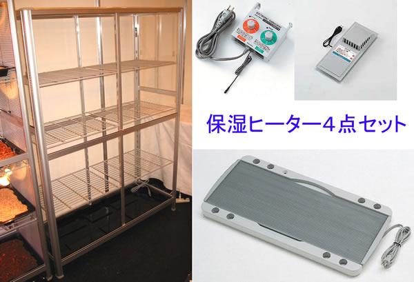 小型温室TOP-1511S パネルヒーター4点セット 小型温室+ピカ保湿プレートヒーター+ピカ両用サーモ+ピカ換気扇:トップクリエイト