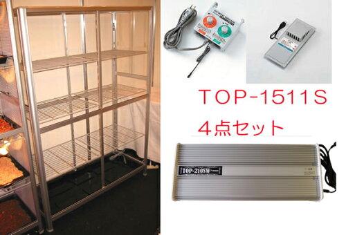 小型温室TOP-1511S パネルヒーター4点セット 送料無料 小型温室+TOP-210SW+ピカ両用サーモ+ピカ...
