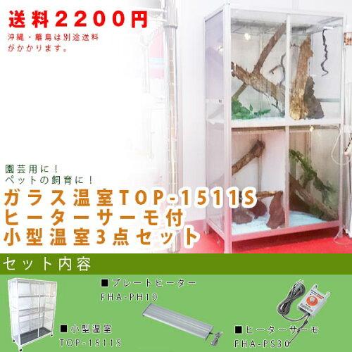 TOP-1511S ヒーターサーモ付小型温室3点セット送料無料 小型温室+ヒーターFHA-PH10+ピカヒーター...