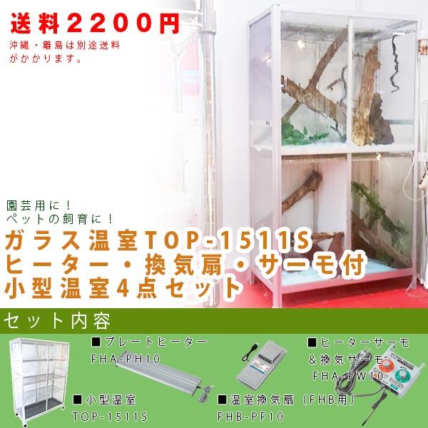 TOP-1511S ヒーター・換気扇・サーモ付小型温室4点セット 送料無料 小型温室+ヒーターFHA-PH10+ピカヒーターサーモ・換気扇サーモFHA-PW10+温室換気扇FHB-PF10:トップクリエイト