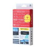 ミラスクリーンレシーバー【Mirascreen】【Airplay/Miracast/DLNA対応】【ios/Android/Mac/Windows】