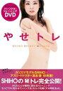 カリスマモデルSHIHOのひみつトレ完全公開!やせトレ DVD付(SHIHO SECRET METHOD)/集英社