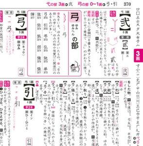 新常用漢字表に対応した小学生 ...