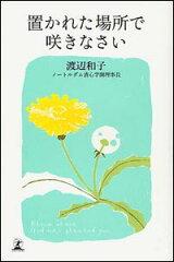 【メール便配送可能】置かれた場所で咲きなさい 渡辺和子 著 /幻冬舎