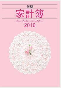 高橋 家計簿 2016 新型家計簿 A5 【No.26】/高橋書店