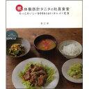 【メール便配送可能】もっとおいしい500kcalのまんぷく定食続 体脂肪計タニタの社員食堂/大和...