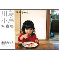 未来ちゃん 川島小鳥 著/ナナロク社