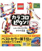 カラコロピタン!レゴブロックで作るからくり装置パット・マーフィー水島ぱぎい著/ポプラ社