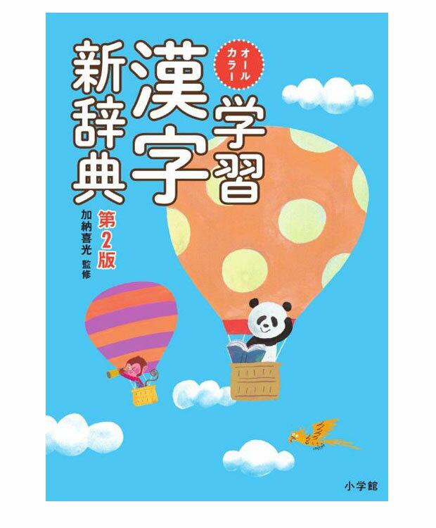 学習漢字新辞典