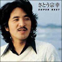 【楽天市場】さとう宗幸/スーパー・ベスト(邦楽) 【CDアルバム ...