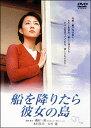 【送料無料!】木村佳乃船を降りたら彼女の島 【DVD】/【smtb-TK】