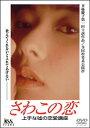 【送料無料!】斉藤慶子さわこの恋 上手な嘘の恋愛講座 【DVD】