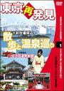 癒し系DVDシリーズ 東京再発見・散歩と温泉巡り 1 大江戸温泉物語 【DVD】