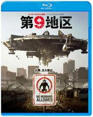 【Blu-ray2枚で3000円】シャルト・コプリー/第9地区 【Blu-ray】