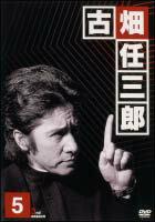 田村正和/古畑任三郎 DVD 3rd season 5【DVD】