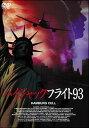 /ハイジャックフライト93 【DVD】