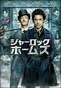 DVD『シャーロック・ホームズ』