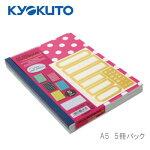 キョクトウDOTwithstickersノート5冊パック【U127A505S】