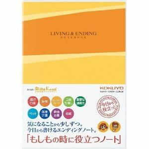 コクヨ  エンディングノート<もしもの時に役立つノート> 【LES-E101】【入院】【相続】【備忘録】【店頭受取対応商品】