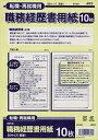 アピカ <転職・再就職用>職務経歴書用紙 B5(両面) 【SY101】【就活】【就職】【転職】【店頭受取対応商品】