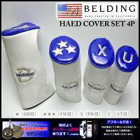 【BELDING】ベルディングスタンダードヘッドカバー4本セットBマークロゴ入りホワイト×ブルードライバーフェアウェイユーティリティヘッドカバーセットゴルフカバーおしゃれギフト