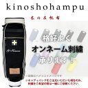 Kinosho_sisyui