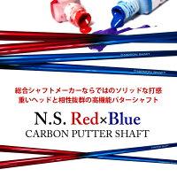 日本シャフトゴルフパターシャフトN.S.Red×Blue(レッドブルー)CARBONPUTTERSHAFT※シャフト単体のみ