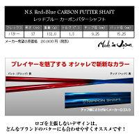【新商品】N.S.Red×Blue(レッドブルー)CARBONPUTTERSHAFT※シャフト単体のみ 日本シャフトNIPPONSHAFT高機能カーボンパターシャフトレッドブルーおしゃれ地クラブオリジナル