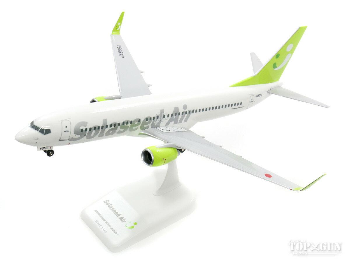 ボーイング 737-800w ソラシドエア JA805X 1/130 ※プラ製 2018年4月21日発売 EVERRISE飛行機/模型/完成品 [SNJ1301]