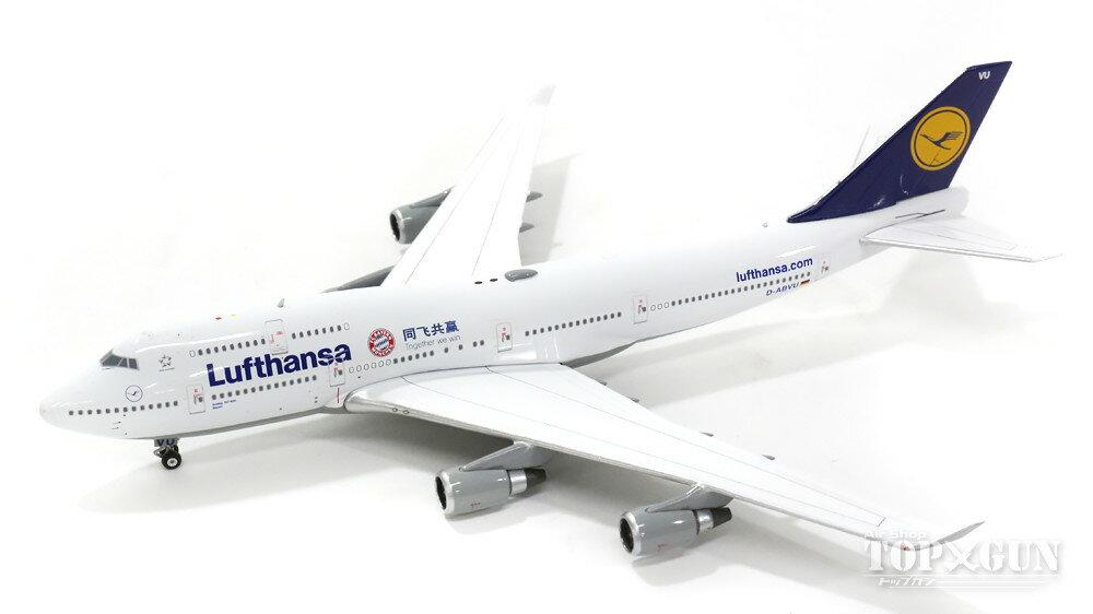 ボーイング 747-400 ルフトハンザドイツ航空 特別塗装 「FCバイエルン・ミュンヘン/中国遠征2015」 D-ABVU 「バイエルン」 1/400 2016年5月1日未掲載品 フェニックス飛行機/模型/完成品 [04079]