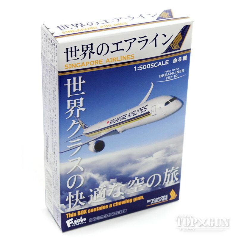 世界のエアライン 第1弾 シンガポール航空(全8種類) 1/500 単品売り ※プラ製 F-toys/エフトイズ飛行機/模型/半完成品 [FT60357]