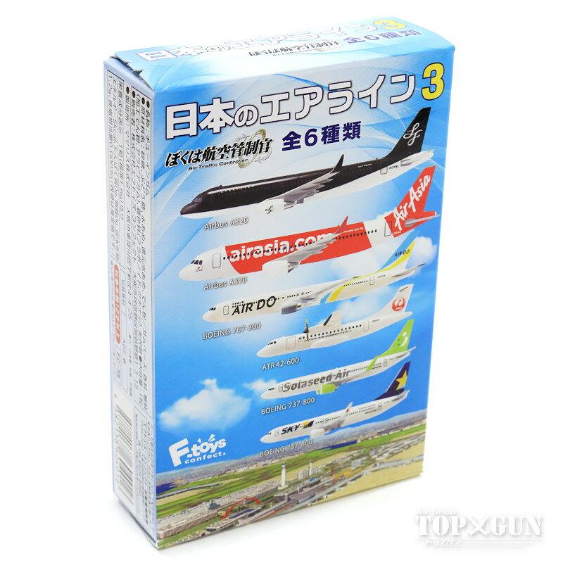 日本のエアライン3(全6種類) 1/300・1/500 単品売り ※プラ製 F-toys/エフトイズ飛行機/模型/半完成品 [FT60401]