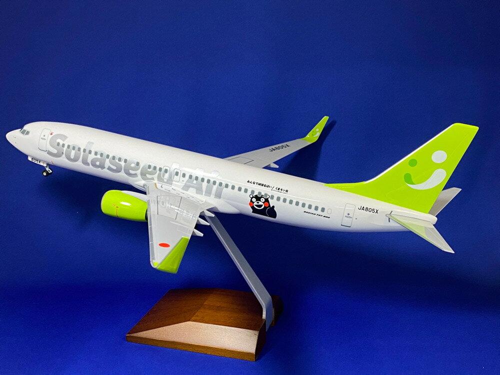 ボーイング 737-800w ソラシドエア 特別塗装 「くまモン号」 JA805X 1/100 ※プラ製 2021年3月17日発売 EVERRISE 飛行機/模型/完成品 [SNJ1001]