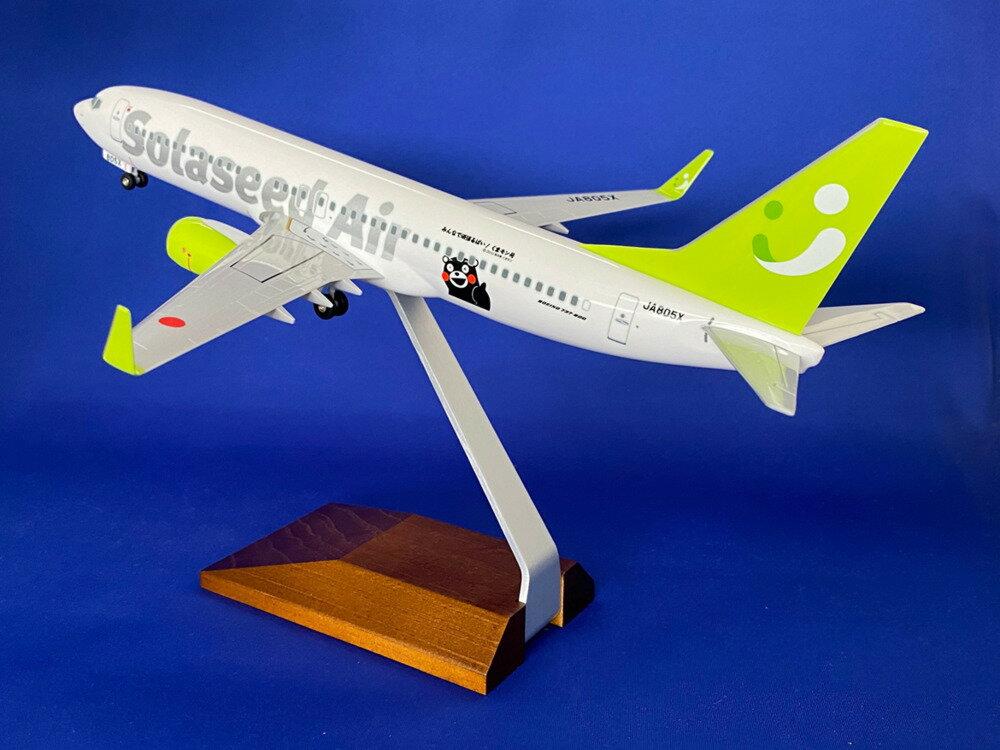 ボーイング 737-800w ソラシドエア 特別塗装 「くまモン号」 (木製台座スタンド付属) JA805X 1/130 ※プラ製 2021年6月11日発売 EVERRISE 飛行機/模型/組立式 [SNJ1303]